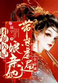 团宠医妃:娘亲她带崽虐遍全京城